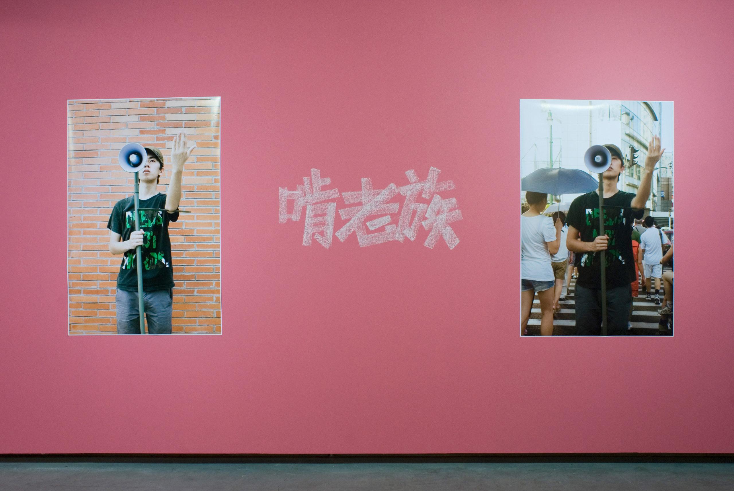 artworkshop 2010 in shanghai, installation ingrid hora